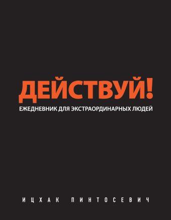 Действуй! (черный ежедневник) Пинтосевич И.