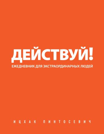 Действуй! (оранжевый ежедневник) Пинтосевич И.