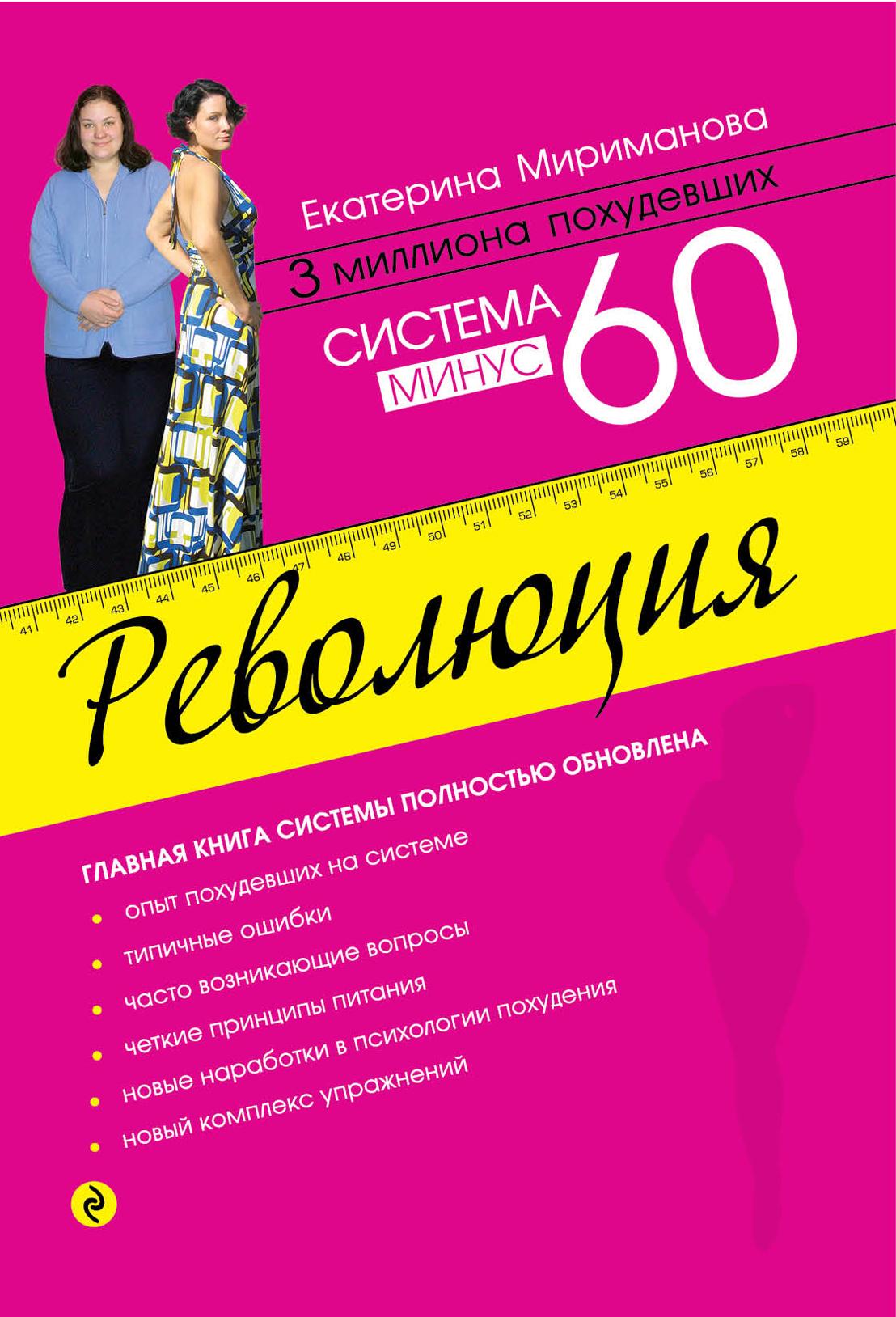 Мириманова Е.В. Система минус 60. Революция