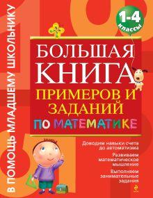 Васильева О.Е. - Большая книга примеров и заданий: 1-4 класс обложка книги