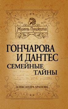 Арапова А.П. - Гончарова и Дантес. Семейные тайны обложка книги