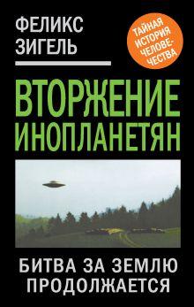 Зигель Ф. - Вторжение инопланетян. Битва за Землю продолжается… обложка книги