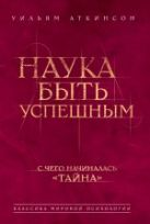 Аткинсон У. - Наука быть успешным' обложка книги