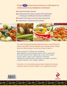 Обложка сзади 365 рецептов узбекской кухни