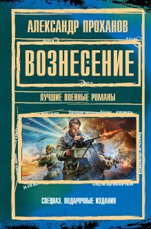 Обложка Вознесение Александр Проханов