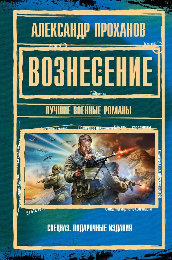 Вознесение Проханов А.А.