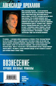 Обложка сзади Вознесение Александр Проханов