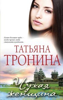 Тронина Т.М. - Чужая женщина обложка книги
