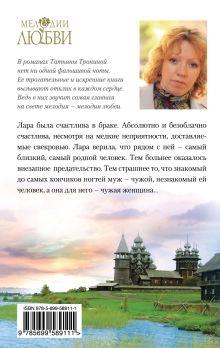 Обложка сзади Чужая женщина Татьяна Тронина