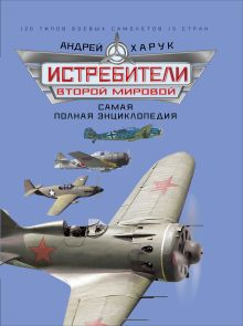 Истребители Второй Мировой. Самая полная энциклопедия