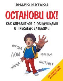 Останови их! обложка книги