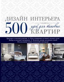 - Дизайн интерьера. 500 идей для типовых квартир [синяя] обложка книги