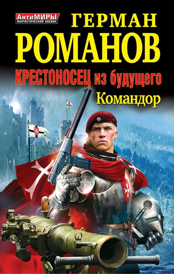 Крестоносец из будущего. КОМАНДОР Романов Г.И.