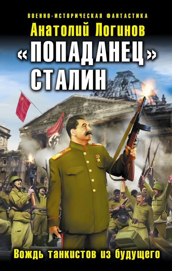 «Попаданец» Сталин. Вождь танкистов из будущего Логинов А.А.