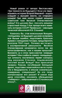 Обложка сзади «Попаданец» Сталин. Вождь танкистов из будущего Анатолий Логинов