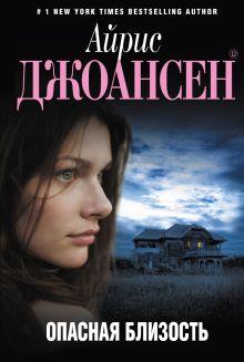 Джоансен А. - Опасная близость обложка книги