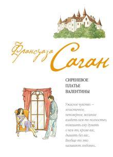 Саган Ф. - Сиреневое платье Валентины обложка книги