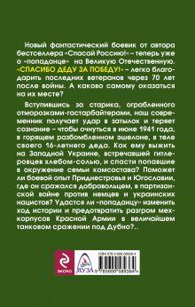 Обложка сзади Спасибо деду за Победу! Это и моя война Алексей Махров