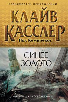 Касслер К., Кемпрекос П. - Синее золото обложка книги