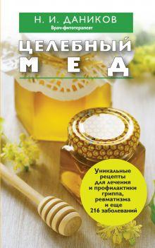 Обложка Целебный мед Даников Н.И.
