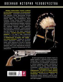 Обложка сзади Индейцы Дикого Запада в бою. «Хороший день, чтобы умереть!» Юрий Стукалин