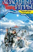 Вагнер Т. - Холодные игры. ПОЛИГОН' обложка книги