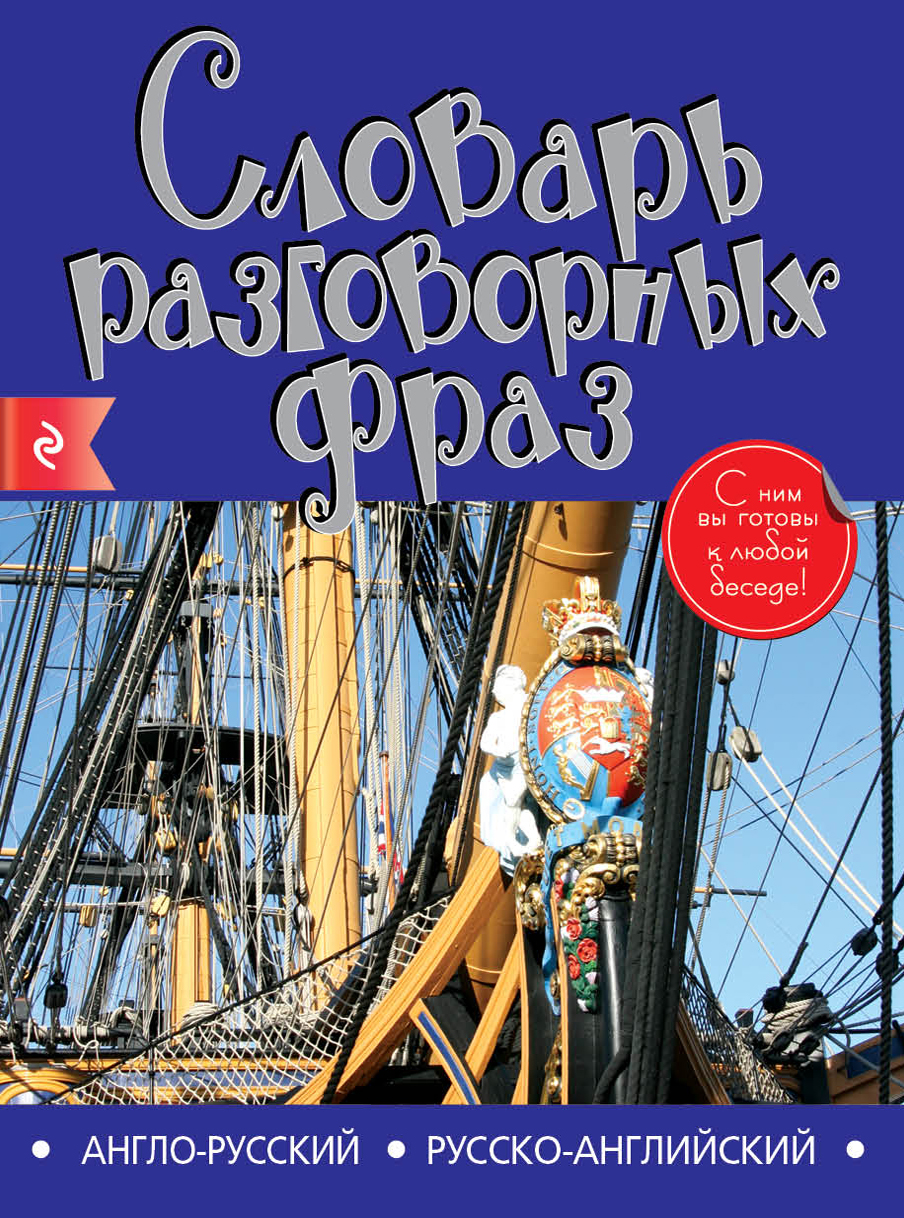 Англо-русский русско-английский словарь разговорных фраз