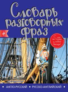 - Англо-русский русско-английский словарь разговорных фраз обложка книги
