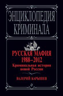 Русская мафия 1988-2012. Криминальная история новой России обложка книги