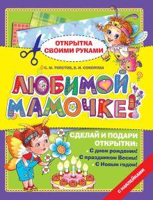 Толстов С.М., Соколова Е.И. - Любимой мамочке! обложка книги