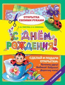 Толстов С.М., Соколова Е.И. - С днем рождения! обложка книги