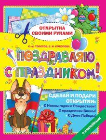 Толстов С.М., Соколова Е.И. - Поздравляю с праздником! обложка книги