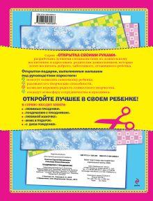 Обложка сзади Поздравляю с праздником! Толстов С.М., Соколова Е.И.
