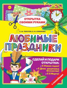 Обложка Любимые праздники Толстов С.М., Соколова Е.И.