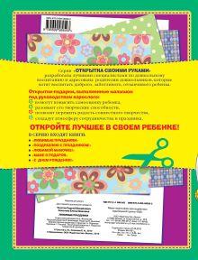 Обложка сзади Любимые праздники Толстов С.М., Соколова Е.И.