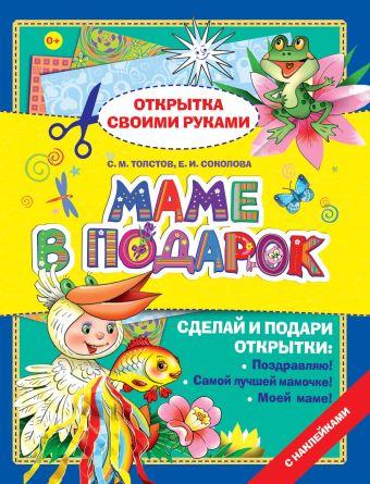 Маме в подарок Толстов С.М., Соколова Е.И.