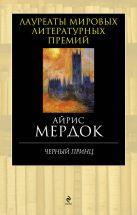Мердок А. - Черный принц' обложка книги