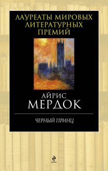 Мердок А. - Черный принц обложка книги