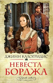 Калогридис Дж. - Невеста Борджа обложка книги
