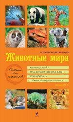 Животные мира. Полная энциклопедия [оранжевая]