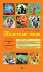 Скалдина О.В. - Животные мира. Полная энциклопедия [оранжевая] обложка книги