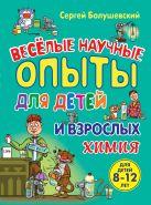 Химия. Веселые научные опыты для детей и взрослых
