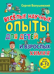 Болушевский С.В. - Химия. Веселые научные опыты для детей и взрослых обложка книги