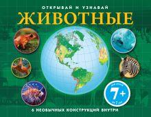 - Животные обложка книги