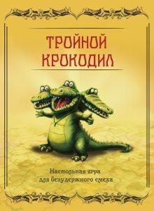 Тройной крокодил