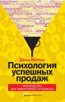Мэттсон Д. - Психология успешных продаж. Руководство для эффективных продавцов обложка книги