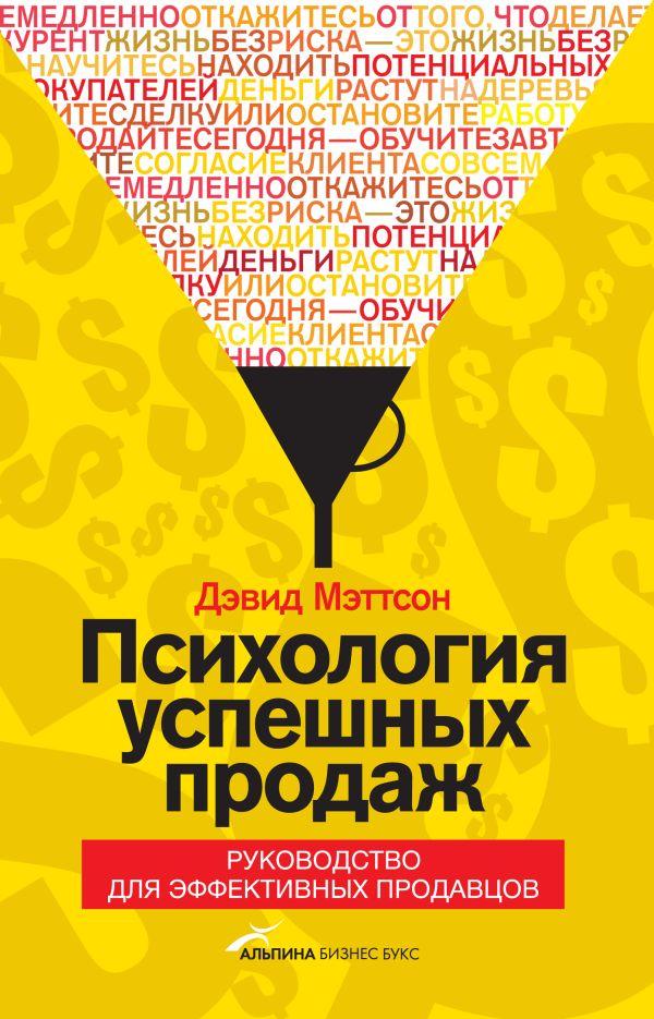 Психология успешных продаж. Руководство для эффективных продавцов Мэттсон Д.