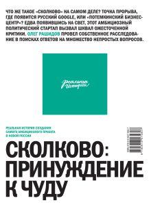 СКОЛКОВО - ПРИНУЖДЕНИЕ К ЧУДУ. Реальная история создания самого амбициозного проекта в новой России