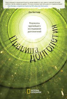 Бюттнер Д. - Правила долголетия. Результаты крупнейшего исследования долгожителей обложка книги