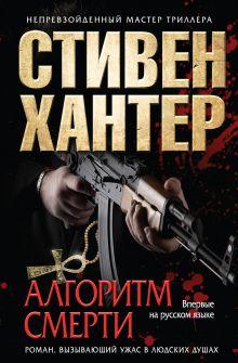 Хантер С. - Алгоритм смерти обложка книги